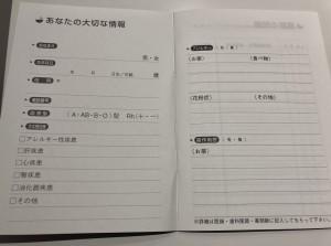 お薬手帳2