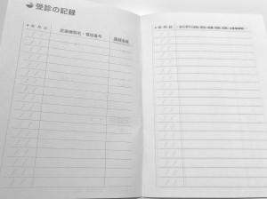 お薬手帳3